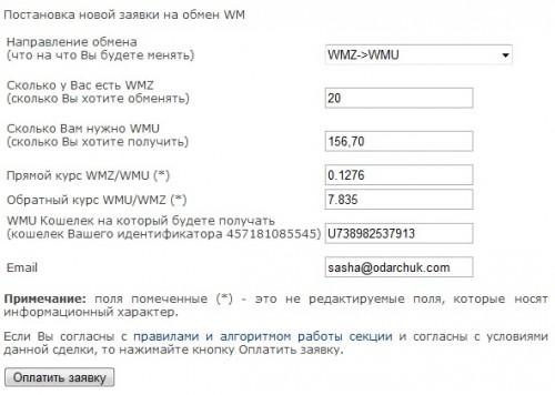Обмінюємо WMZ на WMU
