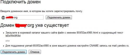 Пошта для власного домену від Yandex'а